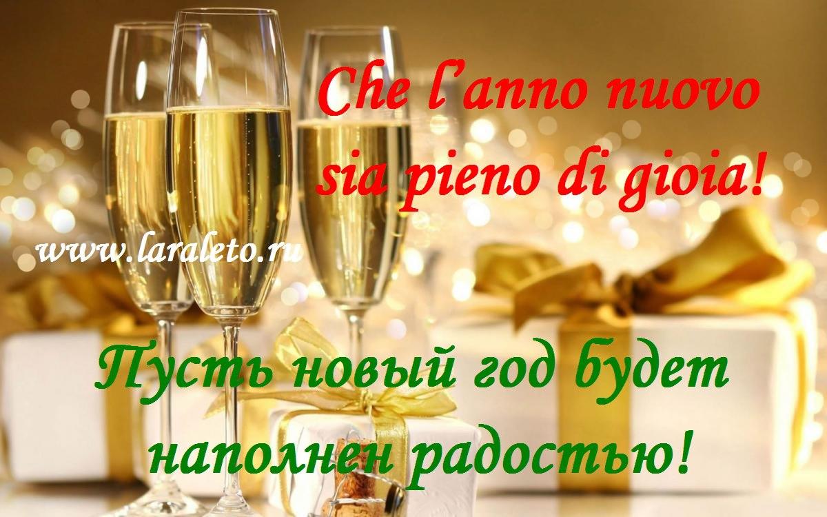 Поздравление с итальянскими словами фото 900