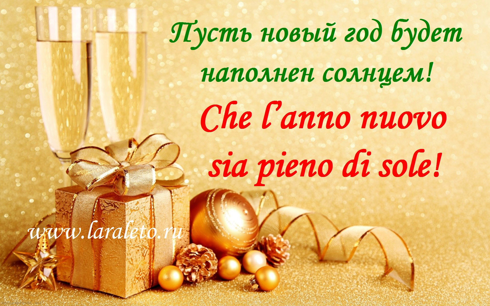 Поздравление с итальянскими словами фото 359